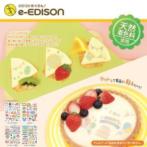 【送料無料】親子で楽しくデコレーション EDISON Mama 「トッピングデコ」カットして食品に貼るだけ!