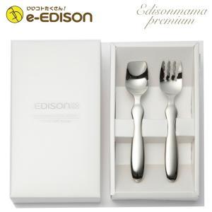 送料無料 日本製 名入れ対応 刻印 大切な人への贈り物 メモリアルグッズ プレゼント 中空オールステンレス EDISONフォーク&スプーン|e-edison3
