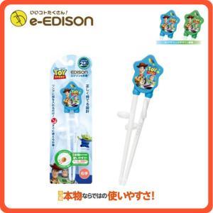 送料無料 右手用 お箸練習 エジソンのお箸 子供 DISNEYトイストーリー ブルー 3Dグラフィックデザイン採用 すぐに正しく使えるお箸|e-edison3