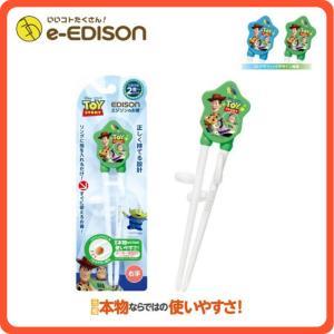 即配送 安心お届け 右手用 お箸練習 エジソンのお箸右手 DISNEYトイストーリー グリーン 3Dグラフィックデザイン採用 すぐに正しく使えるお箸|e-edison3