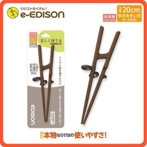 即配送 安心お届け New 右手用 お箸練習 正しく持てる エジソンのお箸3 大人用 トレーニング箸 リハビリ 滑り止め加工|e-edison3