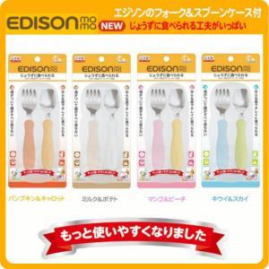 【送料無料】EDISON Mama 新カラー スプーンフォークセット 専用ケース付き エジソンスプーン エジソンスプーンフォーク 1歳スプーンフォーク|e-edison3