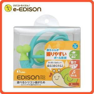 【送料無料】3ヵ月頃から エジソ ンママ 遊べるシリコン 歯固め ラトル カタツムリ形キャラクター|e-edison3