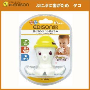 【送料無料】3ヵ月頃から エジソンママ  ぷにぷに歯固め タコ イエロー ベビーおもちゃ|e-edison3