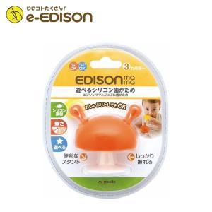 【送料無料 3ヵ月頃から エジソンママ ぷにぷに歯固め キノコ オレンジ ベビーおもちゃ|e-edison3