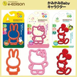 【送料無料】EDISON Mama カミカミ シリコン歯固め キャラクター ミッキー ハローキティ ミッフィー|e-edison3