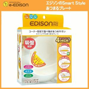 即配送 安心お届け エジソンママ あつまるプレート スマートスタイル じょうずに食べられる ベビー食器 吸盤付き こぼれない|e-edison3