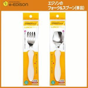 【送料無料】エジソンのカトラリー フォークスプーン 単品|e-edison3