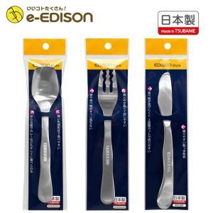 【送料無料】日本製 エジソンのカトラリー ステンレス|e-edison3