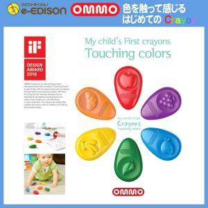 【送料無料】オムモ OMMO 色を触って感じる はじめてのクレヨン(6色+ぬりえ1冊) 安全 折れないクレヨン 知育玩具|e-edison3
