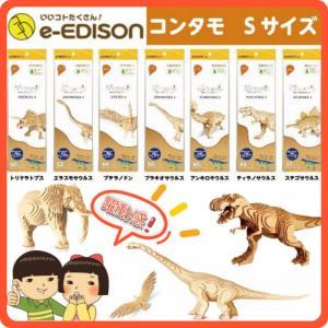 【送料無料】エジソンママ コンタモ 【S】サイズ 紙を重ねて誰 でも躍動感あふれる作品が作れる ペーパークラフト|e-edison3