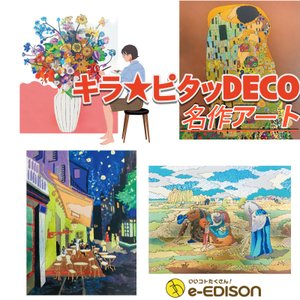 【送料無料】Edison Toy キラ★ピタッDECO 名作アート|e-edison3