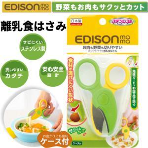 送料無料 エジソンママ 日本製 離乳食はさみ 専用ケース付き ステンレス ベビーフードハサミ フードカッター ヌードルカッター|e-edison3