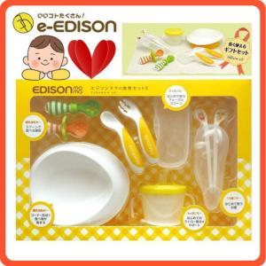 あすつく対応 送料無料 エジソンママのお食事セットE 赤ちゃん 食器 離乳食|e-edison3