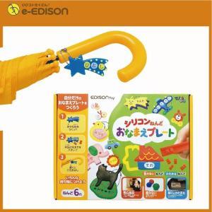【送料無料】Edison toy シリコンねんどおなまえプレート エジソン おもちゃ|e-edison3