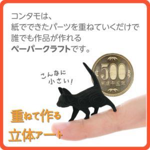 【送料無料】edison toy コンタモ nanoサイズ おもちゃ 紙を重ねて誰でも躍動感あふれる作品が作れるペーパークラフト|e-edison3