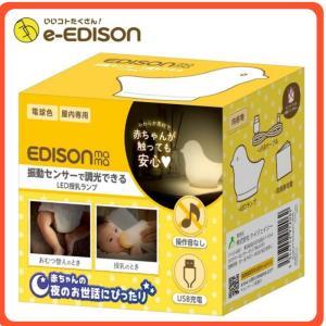 送料無料 あすつく対応 エジソンママ LED授乳ランプ 振動センサーで調光できる USB充電式 調光4段階|e-edison3