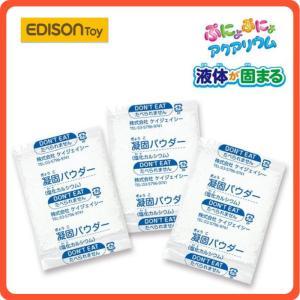 【送料無料】EDISON Mama 玩具 水遊び ぷにょぷにょアクアリウム専用 凝固パウダー3個セット|e-edison3