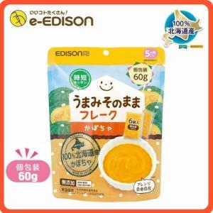 送料無料 EDISON Mama 野菜フレーク かぼちゃフレーク 1個包装6袋入り 北海道産 混ぜる...