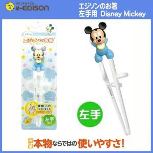 即配送 安心お届け 左手用 エジソンのお箸 Disney Baby Mickey/Minnie 左利き お箸練習 ベビーミッキー ベビーミニーかわいいキャラクター 通学 通園|e-edison3