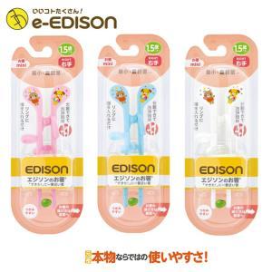 即配送 安心お届け エジソンのお箸mini ミニーサイズ 右手用 はじめて使うお箸 1.5歳から トレーニング箸|e-edison3