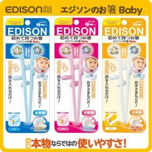 即配送 安心お届け 右手用 エジソン お箸 Baby トレーニング箸 ベビー食器 カトラリー|e-edison3