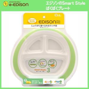 送料無料 エジソン ぱくぱくプレート スマート食器 ベビープレート ベビー食器 すくいやすい 安定 すべらない|e-edison3
