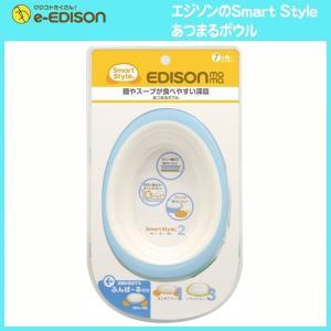 即配送 安心お届け エジソンママ あつまるボウル スマート食器 ベビープレート ベビー食器 深皿 すくいやすい すべらない 安定|e-edison3