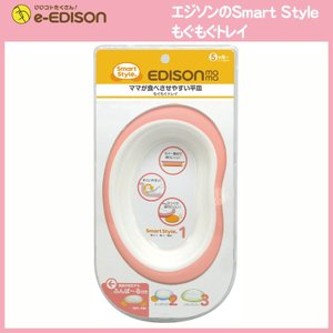送料無料 エジソンママ もぐもぐトレイ スマート食器 ベビープレート ベビー食器 すくいやすい すべらない 平皿 5ヶ月頃から|e-edison3