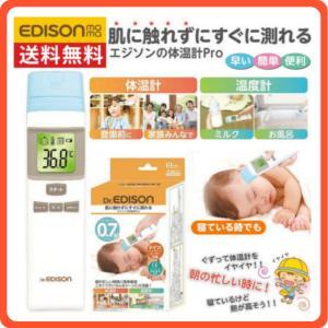 【送料無料】\価格破壊!/エジソンの体温計Pro 肌に触れず 赤外線体温計 赤ちゃんから大人まで 0...