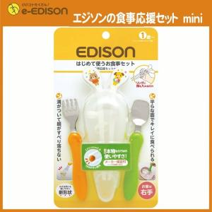 即配送 安心お届け エジソンの食事応援セット mini エジソンのお箸 右手用 フォーク スプーンセット|e-edison3
