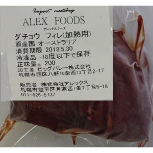ダチョウ フィレ肉 1パック(200g) 低脂肪 高タンパク 高鉄分 で ヘルシー なお肉!