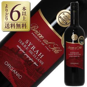 赤ワイン イタリア ブリッコ アル ソーレ シラー オーガニック 2018 750ml wine