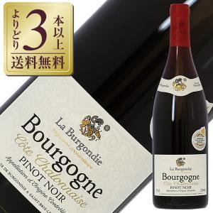 赤ワイン フランス ブルゴーニュ ラ カンパニー ド ブルゴンディ ブルゴーニュ コート シャロネー...