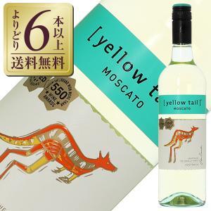 スパークリングワイン オーストラリア カセラ イエローテイル スウィートコレクションモスカート 75...