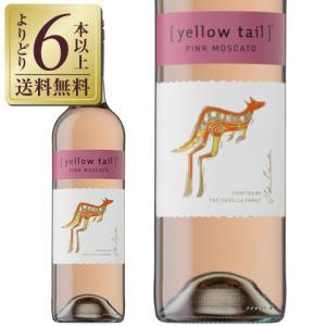 スパークリングワイン オーストラリア カセラ イエローテイル スウィートコレクションピンクモスカート...