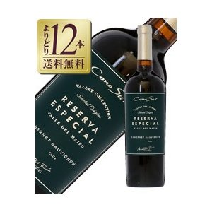 赤ワイン チリ コノスル カベルネソーヴィニヨン レゼルバ 2015 750ml wine|e-felicity