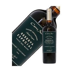 赤ワイン チリ コノスル カベルネソーヴィニヨン レゼルバ 2017 750ml wine