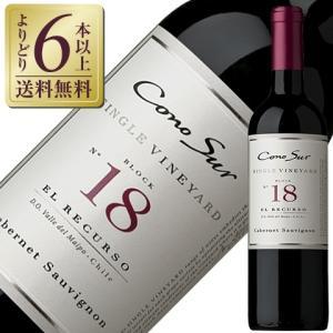 赤ワイン チリ コノスル カベルネソーヴィニヨン シングルヴィンヤード No.18 2018 750...