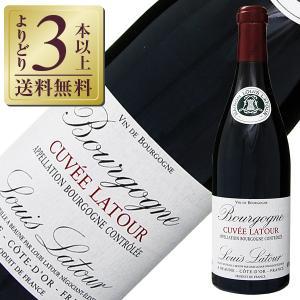 赤ワイン フランス ブルゴーニュ ルイ ラトゥール キュヴェ ラトゥール ルージュ 2015 750ml wine...