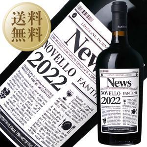 赤ワイン イタリア ファルネーゼ ファンティーニ ヴィーノ ノヴェッロ 2017 750ml wine e-felicity