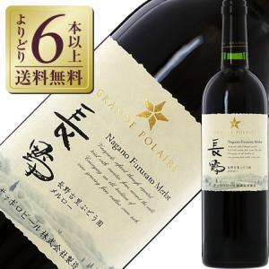 赤ワイン 国産 グランポレール 長野古里ぶどう園 メルロー 2016 750ml 日本ワイン win...
