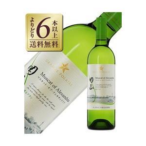 白ワイン 国産 グランポレール 岡山マスカット オブ アレキサンドリア 薫るブラン 2018 750...