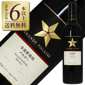 赤ワイン 国産 グランポレール 安曇野池田 ヴィンヤード メルロー 2016 750ml 日本ワイン...