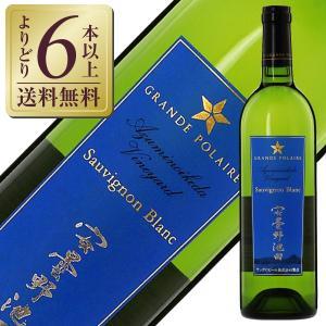 白ワイン 国産 グランポレール 安曇野池田 ヴィンヤード ソーヴィニヨン ブラン 2016 750m...
