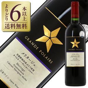 赤ワイン 国産 グランポレール 安曇野池田 メリタージュ 2015 750ml 日本ワイン wine