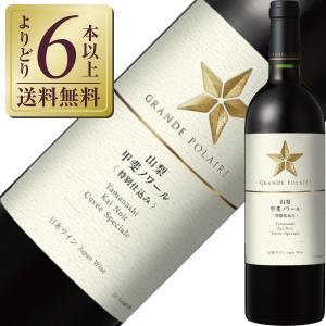 赤ワイン 国産 グランポレール 山梨甲斐ノワール 特別仕込み 2016 750ml 日本ワイン wi...
