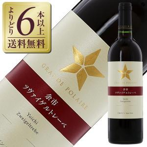 赤ワイン 国産 グランポレール 余市 ツヴァイゲルトレーベ 2019 750ml 日本ワイン win...