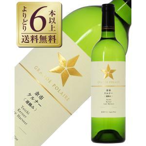 白ワイン 国産 グランポレール 余市 ケルナー (北海道ケルナー) 遅摘み 2019 750ml 日...