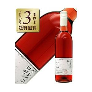 ロゼワイン 国産 中央葡萄酒 グレイス ロゼ 2020 750ml 日本ワイン wine|酒類の総合専門店 フェリシティー